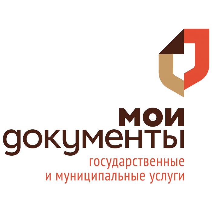 Единая дежурно-диспетчерская служба Севастополя, МФЦ