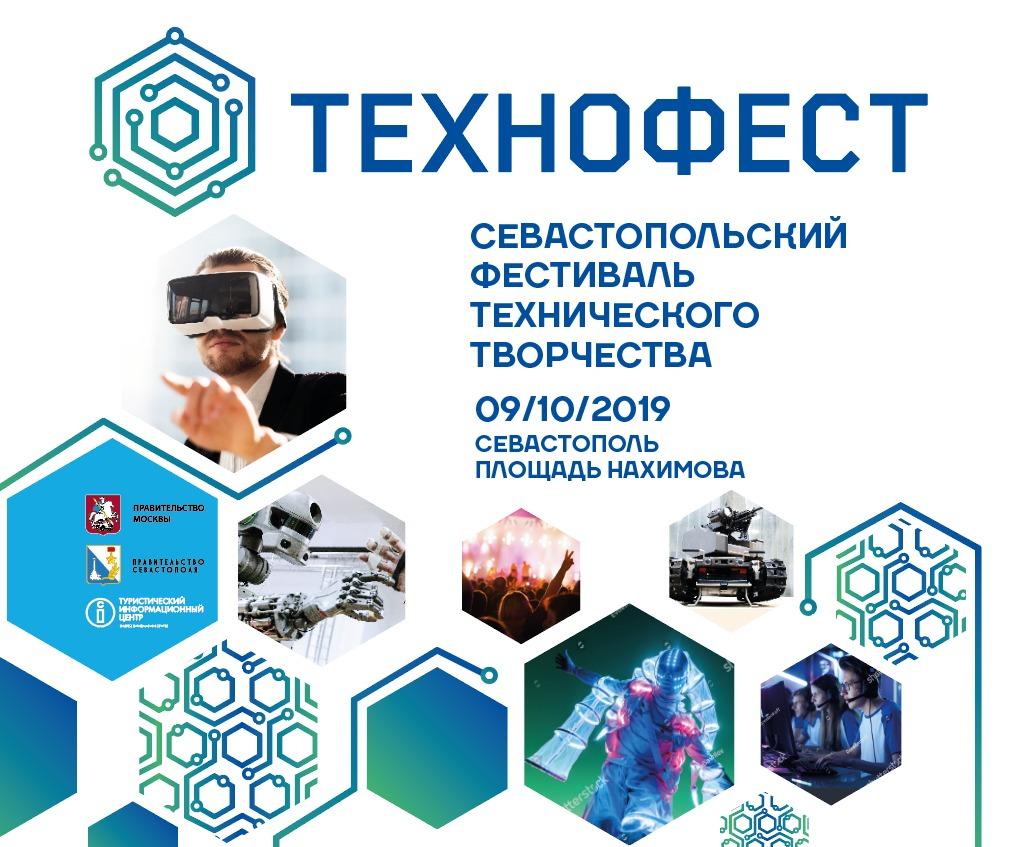 Фестиваль технического творчества «Технофест»