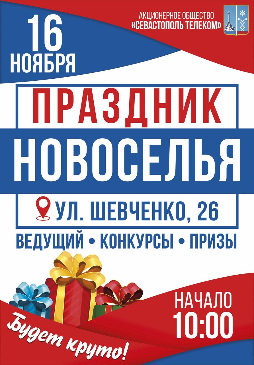 """Праздник """"Новоселья"""""""