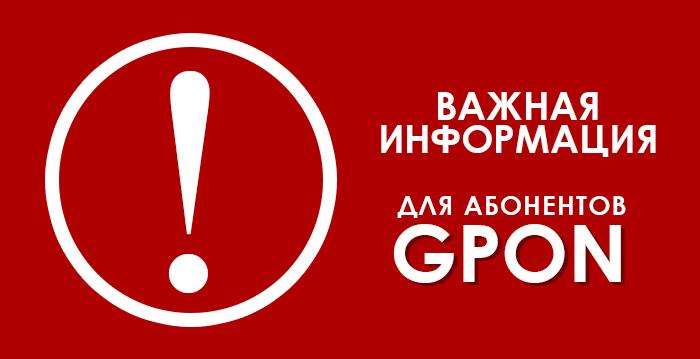 Внимание, абонентам GPON от АО«Севтелеком»