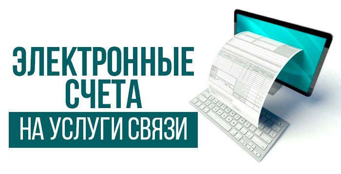 Электронные счета на услуги связи