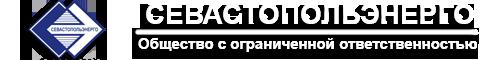 Севастопольэнерго